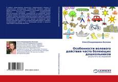 Bookcover of Особенности волевого действия часто болеющих дошкольников