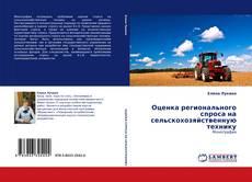 Bookcover of Оценка регионального спроса на сельскохозяйственную технику