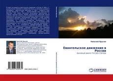 Обложка Евангельское движение в России