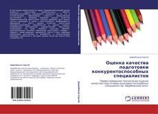Copertina di Оценка качества подготовки конкурентоспособных специалистов