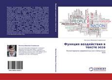 Buchcover von Функция воздействия в тексте эссе
