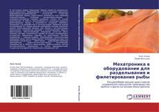 Capa do livro de Мехатроника в оборудовании для разделывания и филетирования рыбы