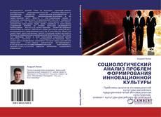 Bookcover of СОЦИОЛОГИЧЕСКИЙ АНАЛИЗ ПРОБЛЕМ ФОРМИРОВАНИЯ ИННОВАЦИОННОЙ КУЛЬТУРЫ