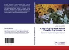 Bookcover of Структура расселения Тюменской области