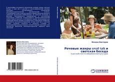 Buchcover von Речевые жанры small talk и светская беседа