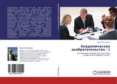 Bookcover of Академическое изобретательство - 2