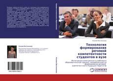 Copertina di Технология формирования речевой компетентности студентов в вузе