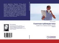 Bookcover of Газетная публицистика