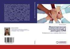Bookcover of Межэтническая коммуникация в дискурсе СМИ