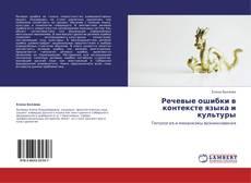 Bookcover of Речевые ошибки в контексте языка и культуры