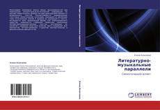 Bookcover of Литературно-музыкальные параллели