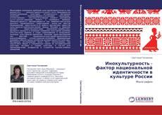 Bookcover of Инокультурность - фактор национальной идентичности в культуре России