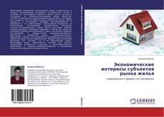 Bookcover of Экономические интересы субъектов рынка жилья