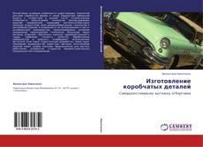 Bookcover of Изготовление коробчатых деталей