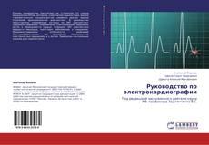 Обложка Руководство по электрокардиографии
