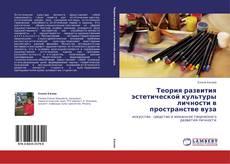 Capa do livro de Теория развития эстетической культуры личности в  пространстве вуза