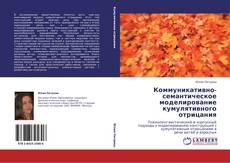 Bookcover of Коммуникативно-семантическое моделирование кумулятивного отрицания