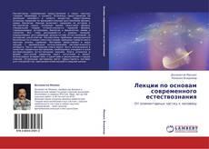 Обложка Лекции по основам современного естествознания