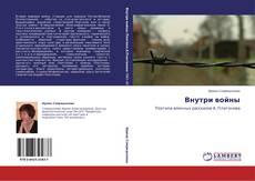 Bookcover of Внутри войны