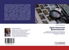 Bookcover of Христианская Демократия: