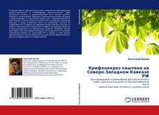 Copertina di Крифонекроз каштана на Северо-Западном Кавказе РФ