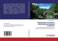 Copertina di Переводы поэзии в лингвокультурном аспекте.
