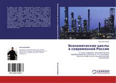 Bookcover of Экономические циклы в современной России