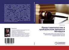 Обложка Представительство в гражданском процессе Беларуси