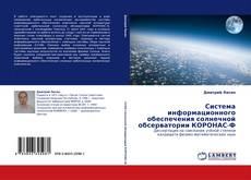 Bookcover of Система информационного обеспечения солнечной обсерватории КОРОНАС-Ф