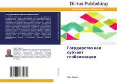 Buchcover von Государство как субъект глобализации