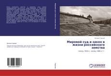 Couverture de Мировой суд и закон в жизни российского земства