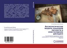 Copertina di Аксиологическая модель языковой личности в эпистолярном дискурсе