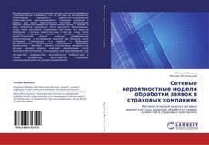 Bookcover of Сетевые вероятностные модели обработки заявок в страховых компаниях