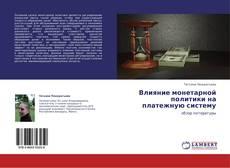Bookcover of Влияние монетарной политики на платежную систему