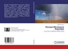 Bookcover of Поэзия Юстинуса Кернера