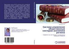 Bookcover of Система управления общественным сектором экономики региона