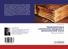 Обложка Средневековые славянские предания о дописьменной эпохе