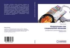 Bookcover of Коррупция как социальное явление