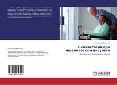 Обложка Симвастатин при ишемическом инсульте