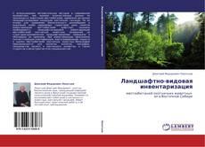 Ландшафтно-видовая инвентаризация kitap kapağı