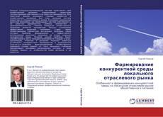 Buchcover von Формирование конкурентной среды локального отраслевого рынка