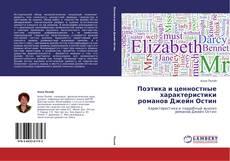 Bookcover of Поэтика и ценностные характеристики романов Джейн Остин