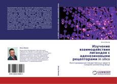 Bookcover of Изучение взаимодействия лигандов с аденозиновыми рецепторами in silico