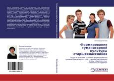 Bookcover of Формирование гуманитарной культуры старшеклассников