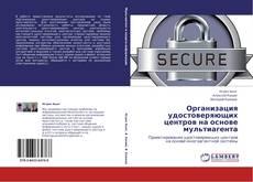 Bookcover of Организация удостоверяющих центров на основе мультиагента