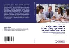 Обложка Информационная подготовка граждан в условиях библиотеки