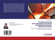Bookcover of Универсальная контейнерная система пневмотранспорта проб на анализ