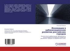 Portada del libro de Инновации в урбанизационном развитии российских городов
