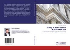 Обложка Петр Алексеевич КРОПОТКИН