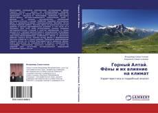 Portada del libro de Горный Алтай.   Фёны и их влияние   на климат